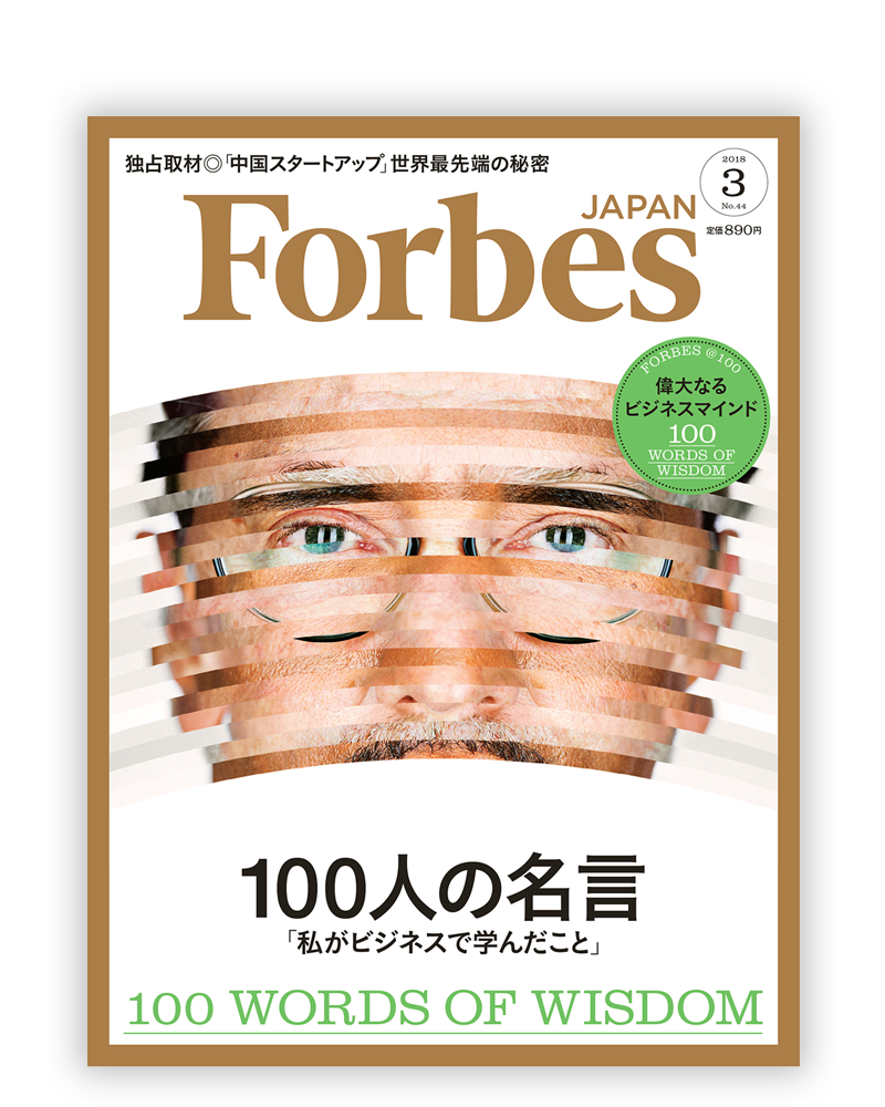 Forbes Japan Cover — March 2018